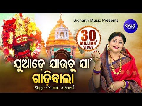 Tarini Bhajan JUADE JAUCHU JA GADIBALA | ଯୁଆଡେ ଯାଉଚୁ ଯା ଗାଡିବାଲା | Namita Agrawal