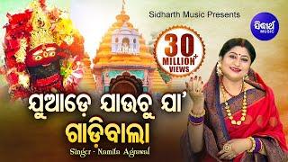 Juade Jauchu Ja Gadibala | Tarini Bhajan | ଯୁଆଡେ ଯାଉଚୁ ଯା ଗାଡିବାଲା | Namita Agrawal | Sidharth Music