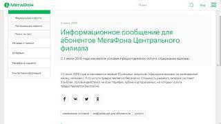 «Удержание вызова» на Мегафоне станет платным и дороже…