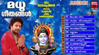 Hindu Devotional Songs Malayalam | Madhu Geethangal Vol.3 | Shiva Devotional Songs Malayalam