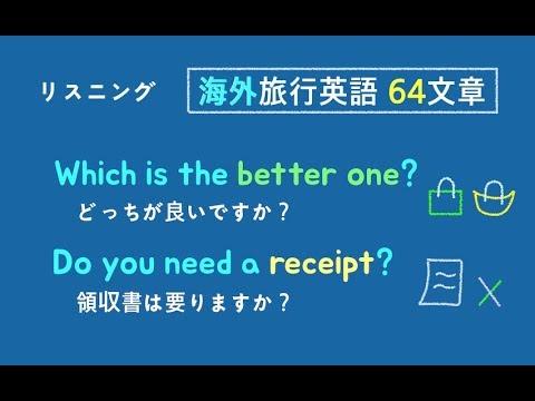 海外旅行でよく使える英会話 64 (買い物、ホテル) 英語リスニング