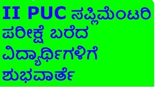 2 puc supplementary result 2018