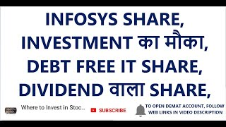 INFOSYS SHARE | INVESTMENT का मौका | DEBT FREE IT SHARE | DIVIDEND SHARE | INFY | INFOSYS ADR