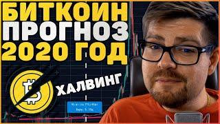 БИТКОИН ПРОГНОЗ ЦЕНЫ НА 2020 | АНАЛИЗ BITCOIN ХАЛВИНГОВ (BTC)