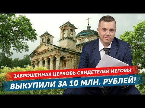 Заброшенная церковь Свидетелей Иеговы  Выкупили за 10 млн  рублей!!