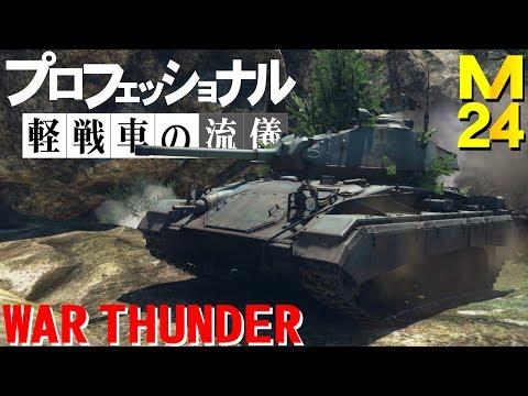 ノゾキ魔!プロフェッショナル軽戦車の流儀War Thunder#9【ゆっくり実況】