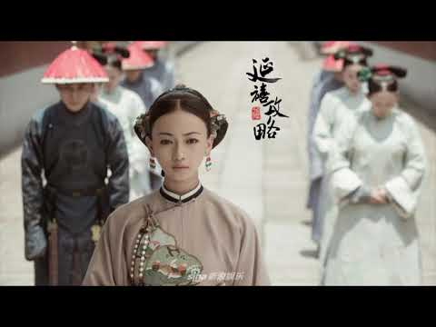 《红墙叹》Closing Song - Story of Yanxi Palace (EN/CN Subs) 《延禧攻略》片尾曲 - 胡夏 Hong Qiang Tan