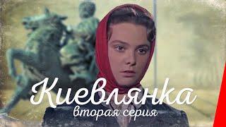 Киевлянка (2 серия) (1958) фильм