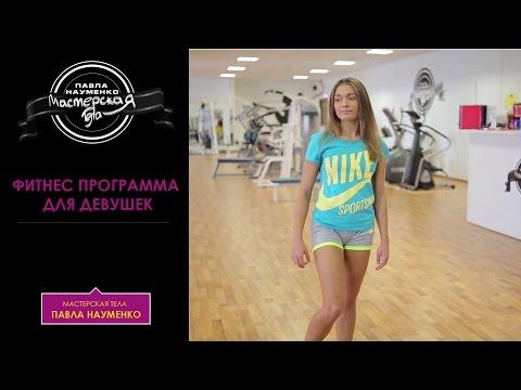 Фитнес программа для девушек