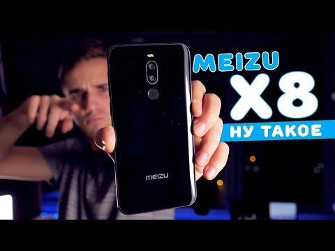 Обзор Meizu X8 - 220$ за красивый фантик