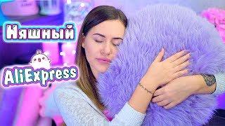 НЯШНЫЙ АЛИК / РАСПАКОВКА МИЛЫХ ВЕЩЕЙ / Покупки AliExpress