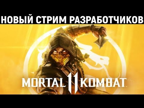 Mortal Kombat 11 Кабал - Kombat Kast Steam / Мортал Комбат 11 Kabal - стрим разработчиков thumbnail