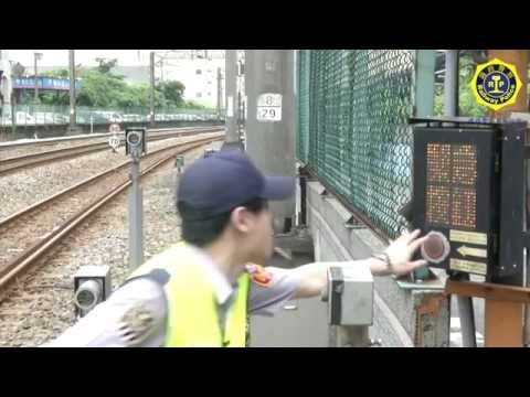 鐵路警察局宣導短片 鐵道守護者