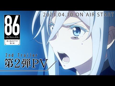 86エイティシックス(TVアニメ)地上波の放送地域!見逃し動画配信!