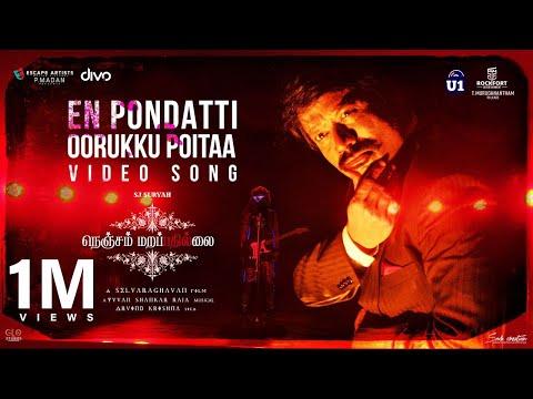 en-pondatti-ooruku-poita-video-song-nenjam-marappathillai-yuvan-shankar-raja-selvaraghavan