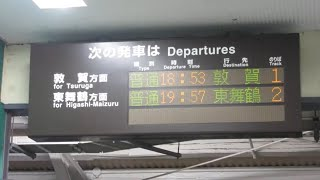 JR西日本 小浜駅 改札口 発車標(LED電光掲示板) 繰り上げあり