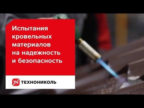 Испытания свойств кровельных покрытий (на надежность)