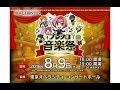 【ブレ生】6月2日放送音楽祭完全攻略ガイド アーカイブ版