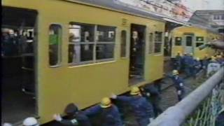 1988年 東中野駅列車追突事故