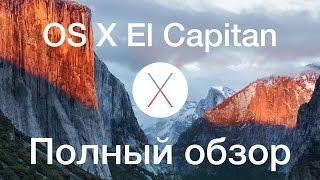 Полный обзор OS X El Capitan