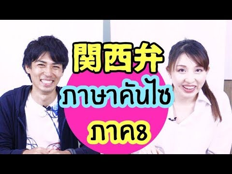 ภาษาญี่ปุ่น EP218: ภาษาคันไซ ภาค 8 (คันไซเบน) - วันที่ 05 Oct 2017