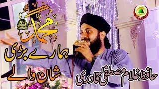Muhammad Hamare bari shan wale Hafiz Ghulam Mustafa Qadri 2019 | New Naats 2019