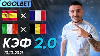 Испания Франция Италия Бельгия прогноз на сегодня прогноз на футбол