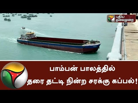 Cargo Ship stranded at Pamban Bridge in Rameswaram | #Rameswaram #PambanBridge