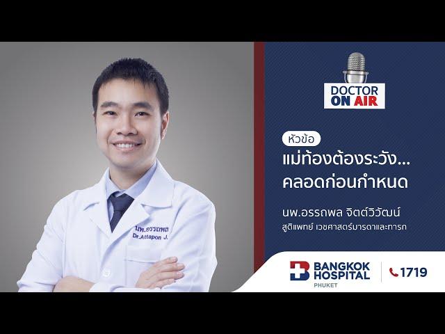 Doctor On Air | ตอน แม่ท้องต้องระวังคลอดก่อนกำหนด โดย นพ.อรรถพล จิตต์วิวัฒน์
