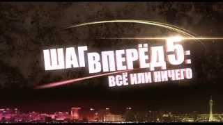 ШАГ ВПЕРЕД 5: ВСЁ ИЛИ НИЧЕГО | Русский дублированный трейлер 2014 HD
