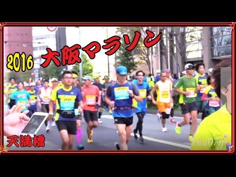 2016大阪マラソンOsaka Marathon