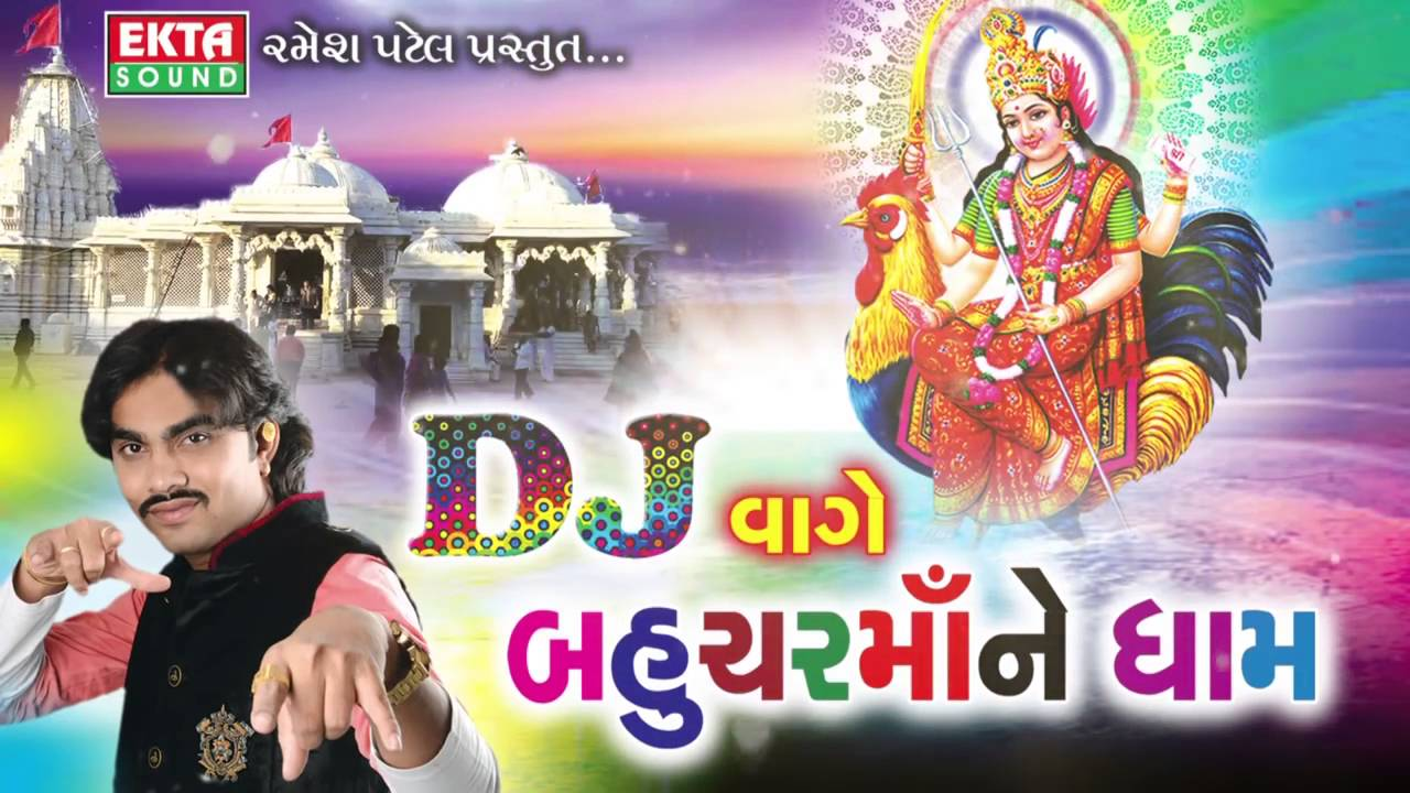 Madi Mari Dole – DJ MIX | Jignesh Kaviraj | Nonstop | Latest Gujarati DJ Song | Full Audio Songs