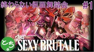 【PS4】繰り返される1日の謎!とち。のセクシーブルテイル#1【名前はまだ無い。】 thumbnail