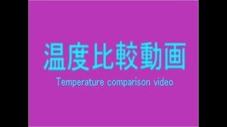 温度比較動画 Temperature comparison video