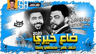 احمد عامر ابن الاكابر 2020 / موال ضاع خيري / بشكل جديد / مواويل شعبي سيطره 2020