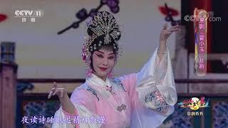《青春戏苑》 20191217 京韵芬芳| CCTV戏曲
