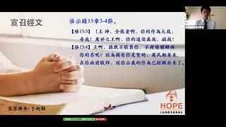 2021/05/30 主日崇拜/主門徒的標誌/約翰福音/李秀全 牧師