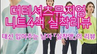 더티셔츠뮤지엄 니트4색 실착리뷰(라임색, 민트색, 카멜…