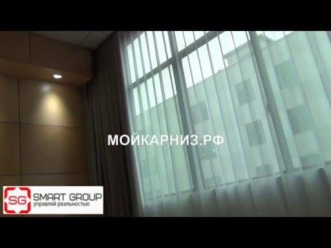 Электрокарниз в конференцзале от МОЙКАРНИЗ.РФ