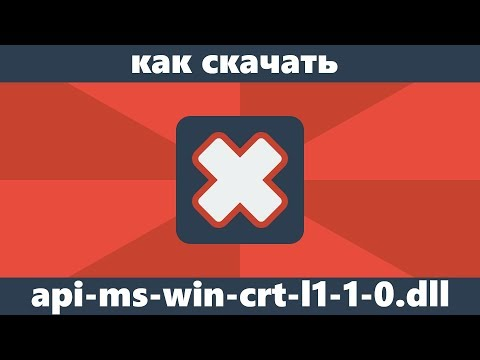Как скачать Api-ms-win-crt-runtime-l1-1-0.dll