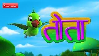 tota hoon main tota hoon hindi rhymes for children