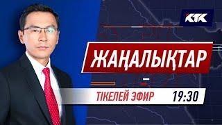 КТК: Қазақстан жаңалықтары 13.04.2021