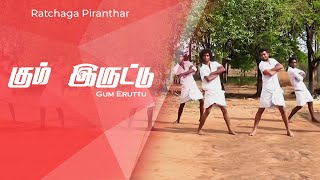 கும் இருட்டு   Tamil Christmas Song   Ratchaga Piranthar Vol - 4