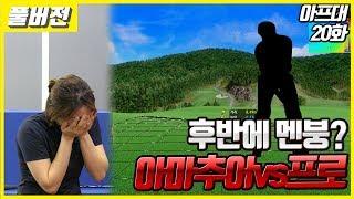 『아프대』 김진주 프로, 다시 원점으로...?! / 김…