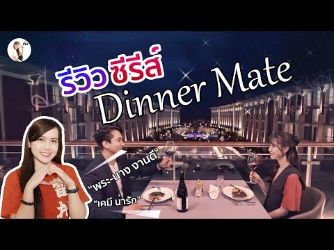 รีวิวซีรีส์ Dinner Mate ทานข้าวเย็นด้วยกันไหม | ติ่งรีวิว