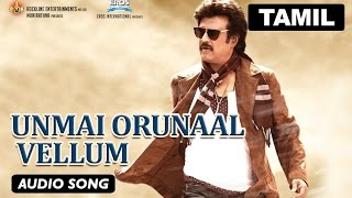 Unmai Orunaal Vellum | Full Audio Song | Lingaa