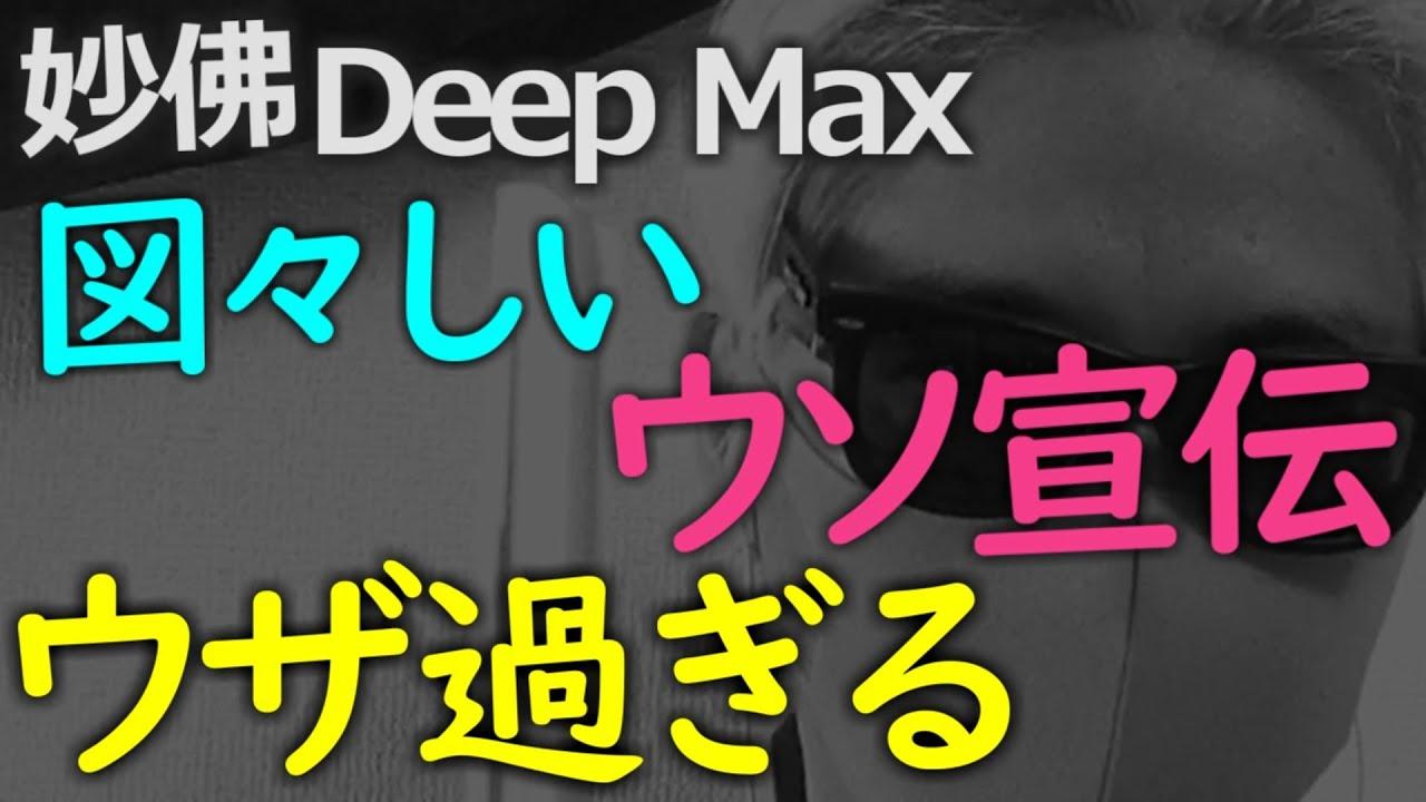 佛 max 妙 deep