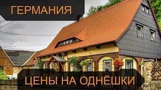 видео В какой стране лучше покупать недвижимость?