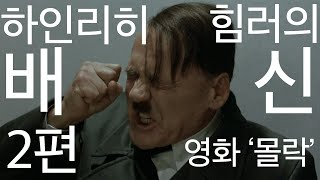 [한글자막] 하인리히 힘러의 배신 2 - 영화 '…