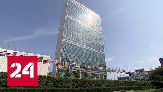 США задолжали ООН миллиард долларов - Россия 24